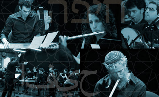Yidishkayt Revisited, festival de musique yiddish
