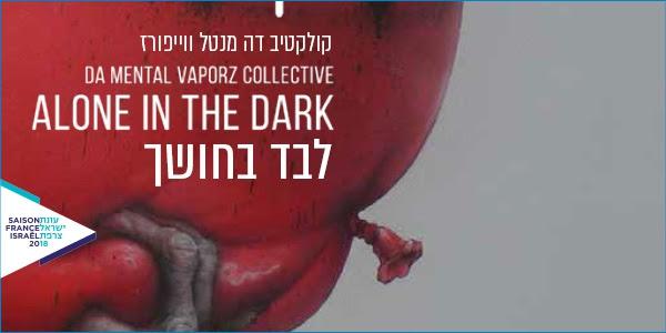 Alone In The Dark, with Da Mental Vaporz