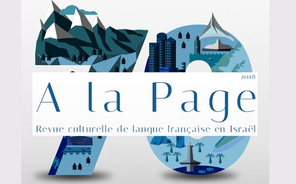 A la Page, revue culturelle de langue française en Israël