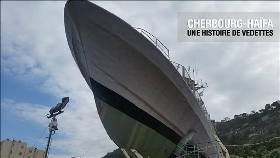 Cherbourg-Haïfa, une histoire de vedettes