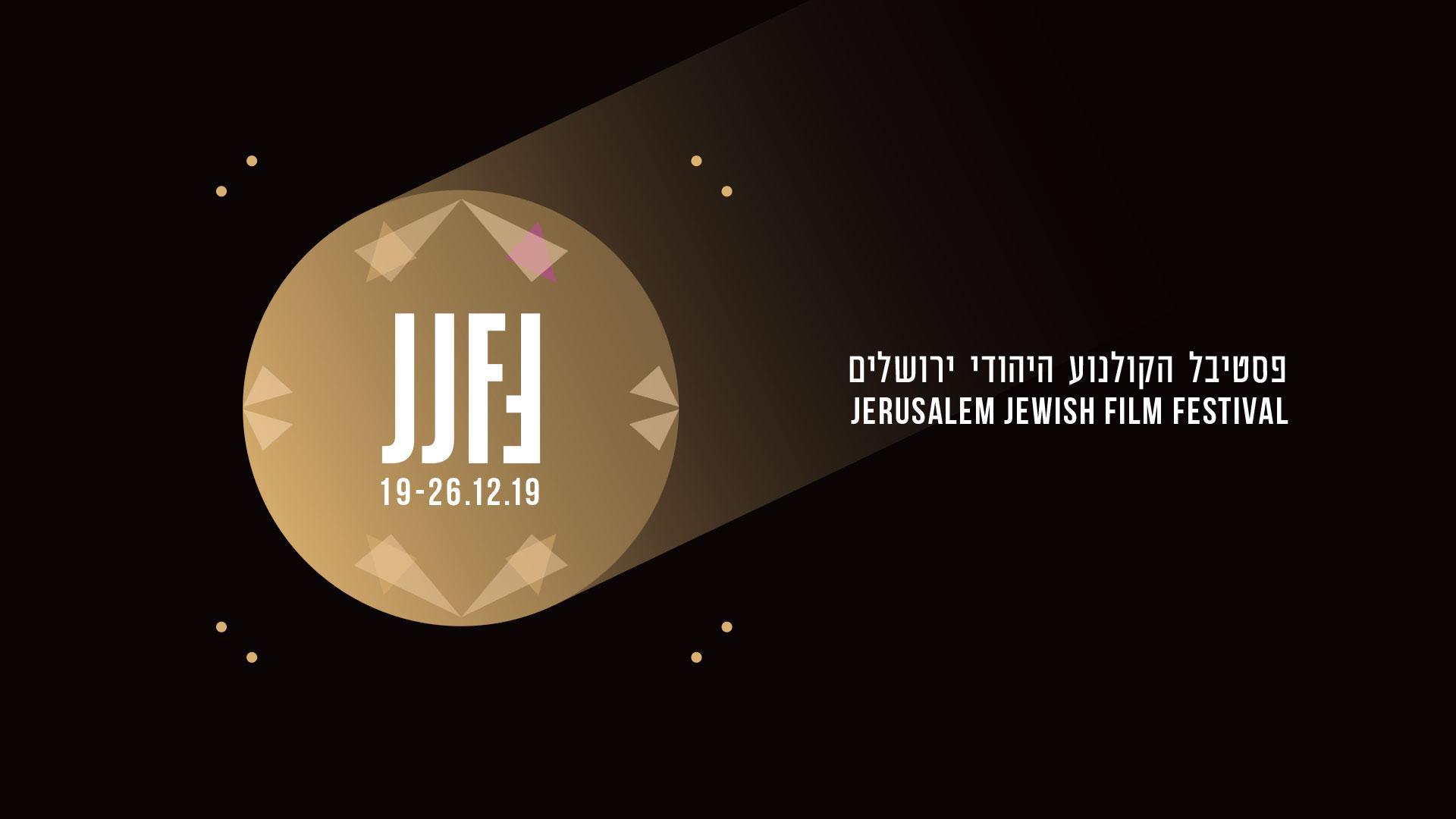 Festival annuel du film juif de Jérusalem