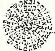 Calligraphie hébraïque, avec Alain Ben Sussan
