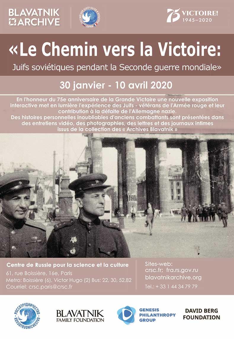 Le Chemin vers la Victoire : Juifs soviétiques pendant la Seconde guerre mondiale