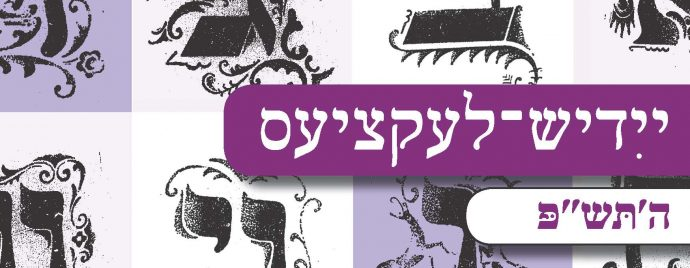 Yiddish 1ère année, en ligne
