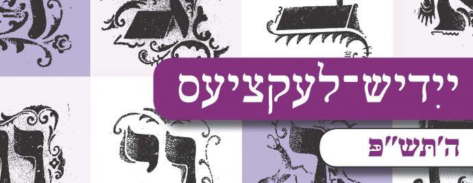 Yiddish 3ème année, en ligne