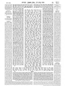 Etude talmudique  sur le traité Orayot, avec Bernard Maruani