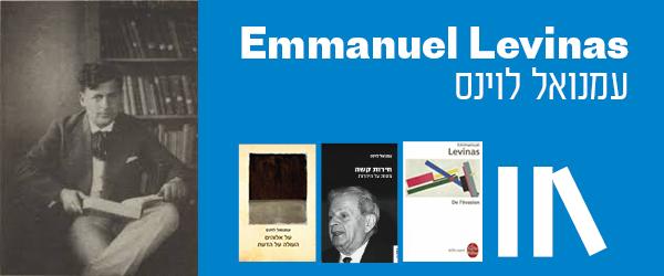 Séminaire virtuel: Emmanuel Levinas : une philosophie de l'évasion