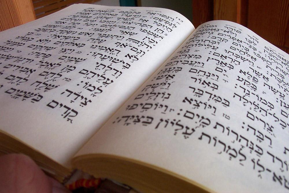 En ligne: cours d'hébreu biblique, avec Catherine Gabbay