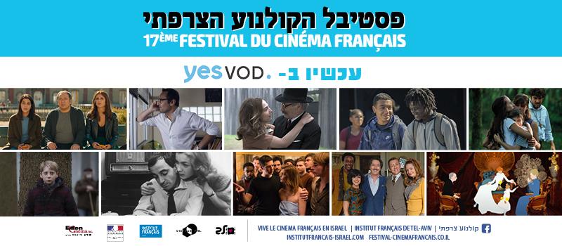 17e Festival du film français en Israël