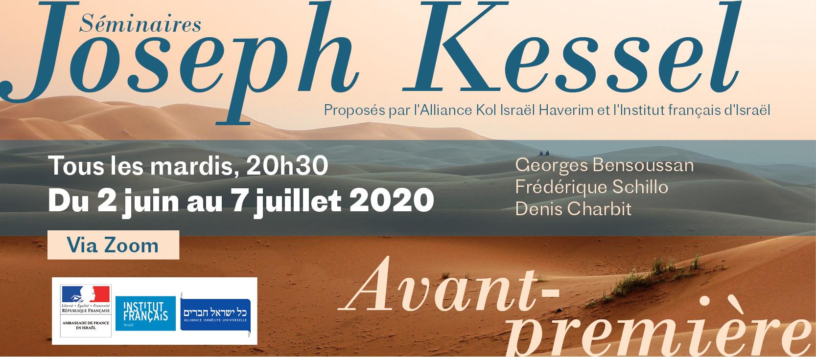 Visioconférence: Séminaires d'études Joseph Kessel, avec Denis Charbit