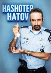Hashoter Hatov, de Tomer Aviram