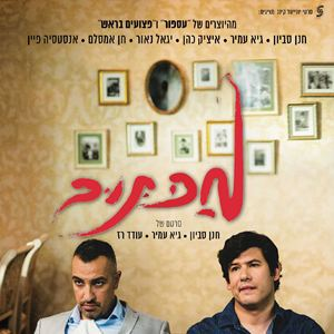 Maktub de Hanan Savyon, Guy Amir et Oded Raz