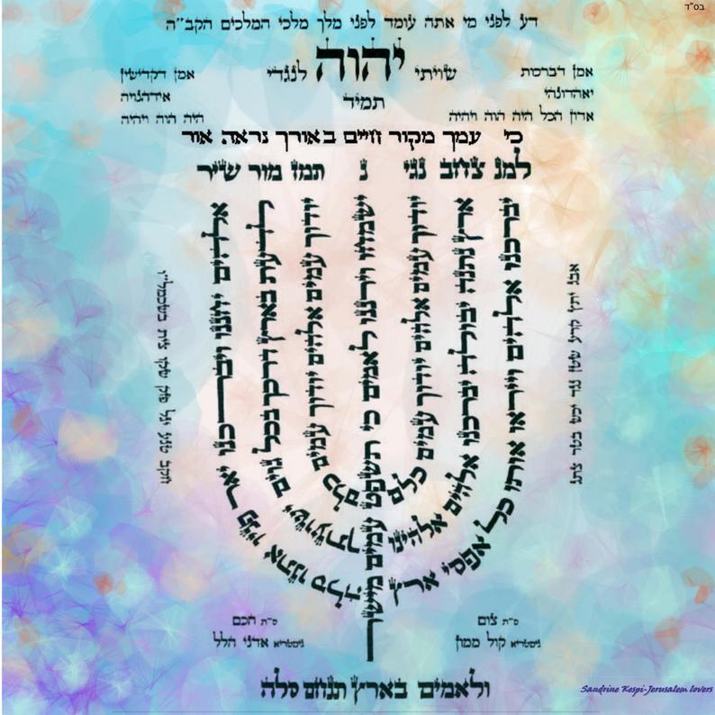 Calligraphie et Hébreu biblique avec le Sefer Tehilim