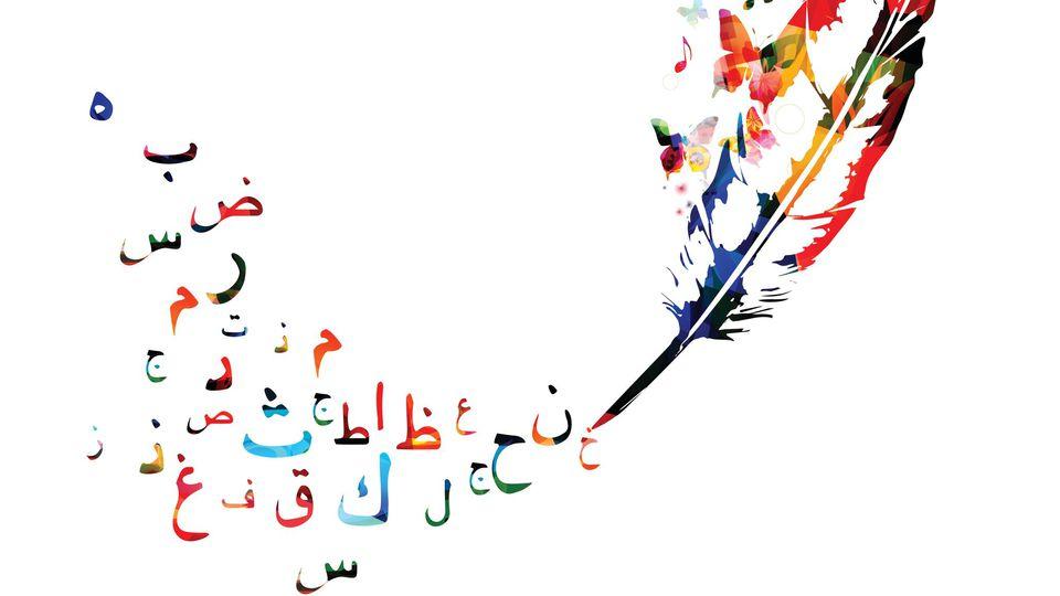 Cours d'arabe littéral, avec Rouba Almhana