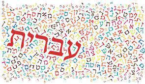 Cours d'hébreu moderne, avec Michaël Charny