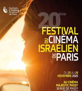 Festival du cinéma israélien de Paris