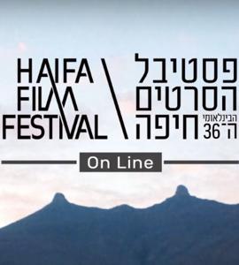 36e Festival International du Film de Haïfa