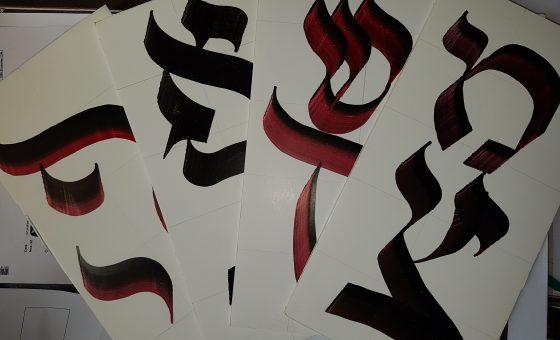 Les mystères des lettres hébraïques, avec Luc Kreisman