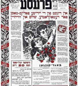 Le « secteur juif » du Parti communiste français, avec Zoé Grumberg