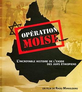 Opération Moïse, de Radu Mihaileanu
