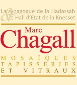 La synagogue de la Hadassah et le Hall d'État de la Knesset: Marc Chagall, vitraux, tapisseries et mosaïques à Jérusalem