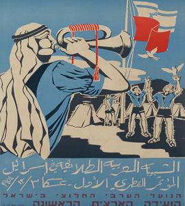 Amis, voisins, ennemis: histoire culturelle des relations entre Juifs et Arabes en Palestine / Israël, 19e–21e siècle