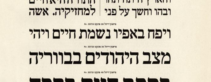 Typographie yiddish, avec Tal Hever-Chybowski