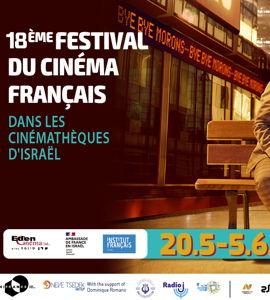 18e Festival du film français en Israël