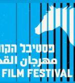 38ème Festival annuel du film de Jérusalem