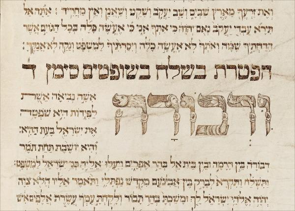 Le rouleau de la haftarah de la synagogue de Nancy, avec Claire Decomps