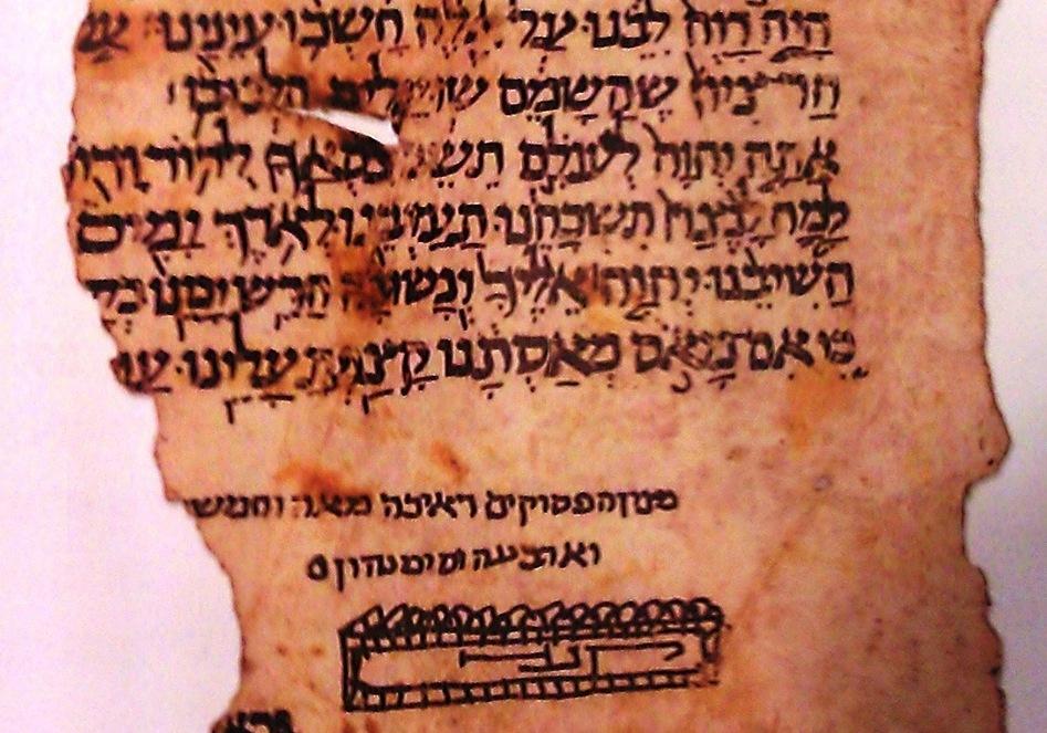 Voyage dans l'univers du livre des Lamentations – Meguillat Eikha, avec  Raphaël Benizri