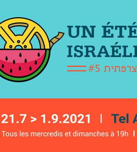 Un été de cinéma israélien en français