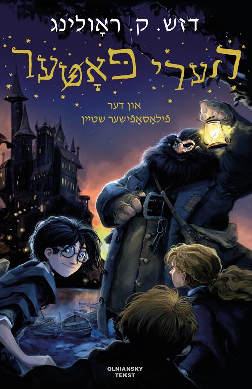 Harry Potter parle yiddish!, avec Macha Fogel