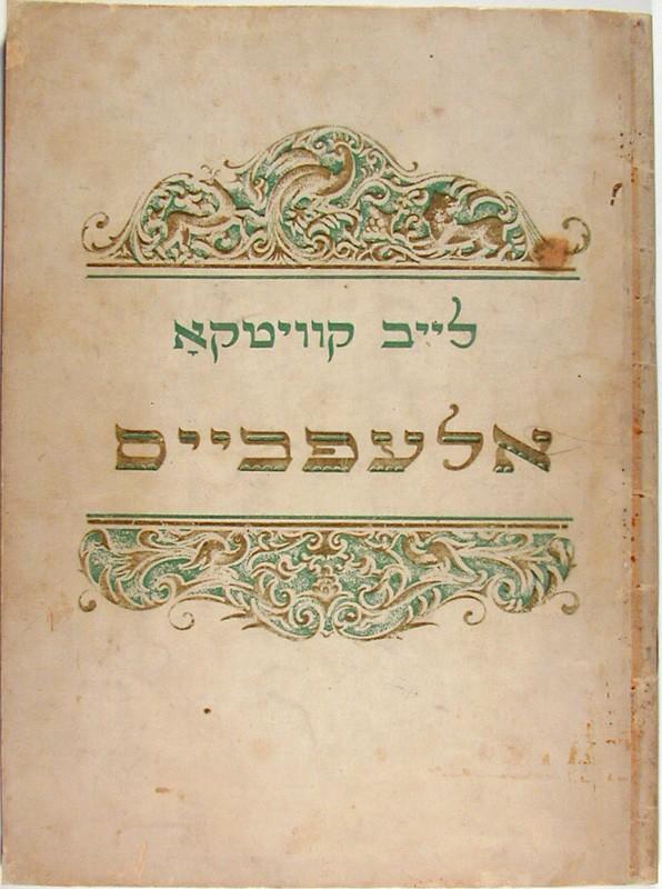 Journées européennes de la culture et du patrimoine juifs: le yiddish sous le ciel de Paris: hommes et livres en dialogue