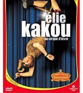 Élie Kakou au Cirque d'hiver, par Gianni Corvi