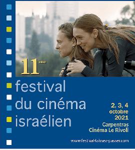 11ème festival du cinéma israélien de Carpentras