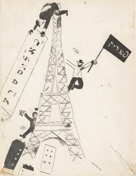 Chagall, Modigliani, Soutine... Paris pour école, 1905-1940, par Yaële Baranes, Elisabeth Kurztag ou Cécile Petitet