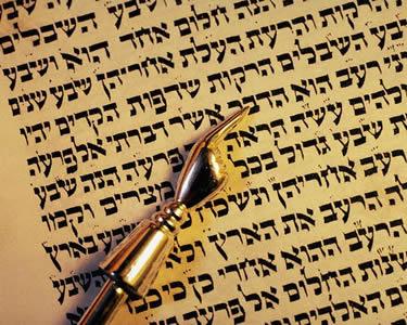 Le judaïsme au commencement, par David Touboul