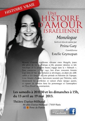 Une histoire d'amour israélienne, de Pnina Gary