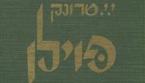 Séminaire intensif de littérature yiddish