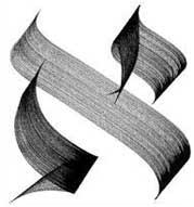 Initiation aux secrets de l'alphabet hébraïque, avec Gilbert Werndorfer
