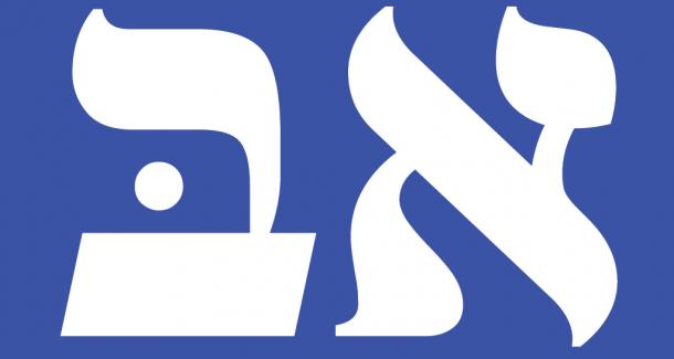 Hébreu moderne (niveau 1 à 6), avec Iris Petel