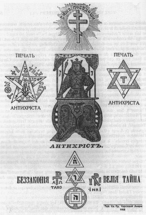 Les Protocoles des Sages de Sion, avec Annette  Ernst-Schonberg