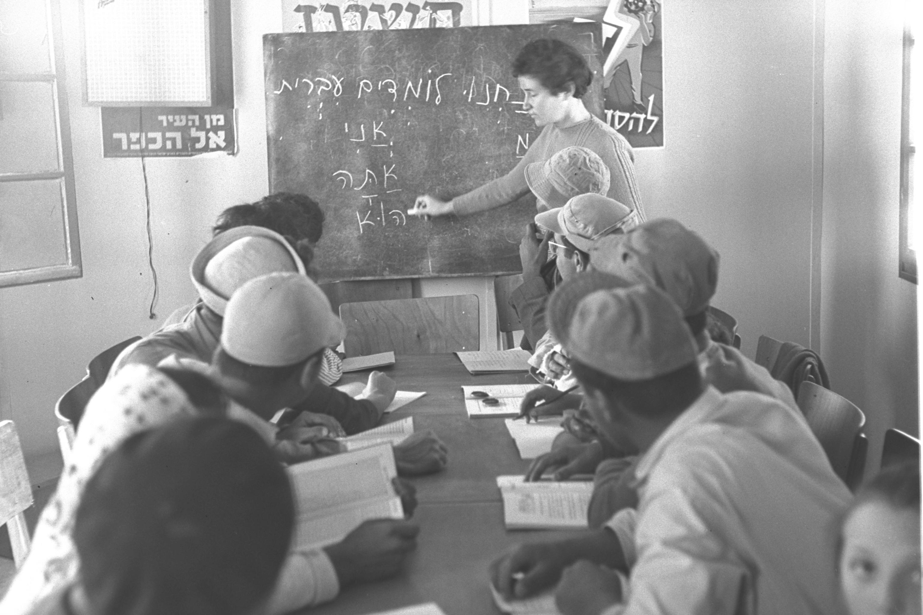 L'hébreu à travers la musique israélienne