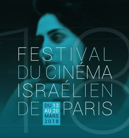 18ème Festival du cinéma israélien