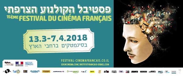 Festival du cinéma de la Francophonie