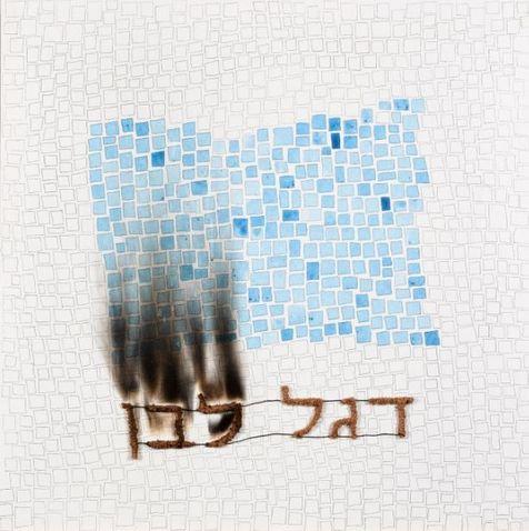 Formez la lumière et créez les ténèbres - Israël Rabinovitz