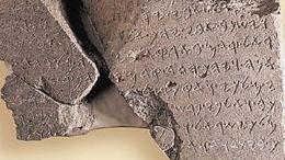 Les Rois d'Israël à la lumière de l'archéologie