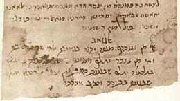La numérisation de la Guenizah du Caire