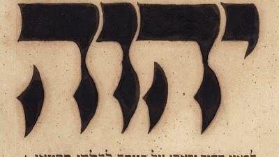 Berechit : les deux noms de Dieu